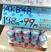 AKBグループCM商品不買の会