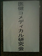 医健コメディカル研究会