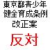 東京都青少年育成条例改正案反対