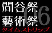 間谷祭実行委員会