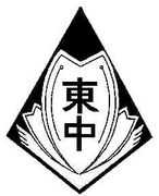 佐倉市立佐倉東中学校