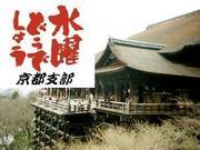 水曜どうでしょう 京都支部