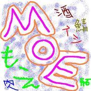 MOE研究会