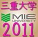 【2011年度】三重大学入学者☆