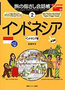 指さし会話帳・インドネシア語