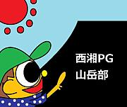 西湘PG〜山岳部〜
