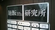 麺飯研究所 (「駅前食堂」改め