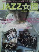 JAZZ☆団