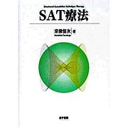 SAT療法普及委員会