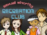 セクマイ☆レクレーションクラブ
