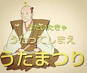 岐阜★歌祭(うたまつり)