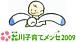品川子育てメッセ2009.7.3
