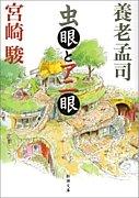 宮崎駿の描く町−虫眼とアニ眼