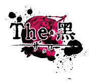 The・黒