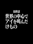 〜*゚もぐ澤と信者たち゚*〜