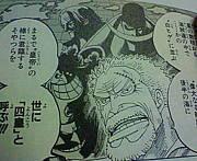 四皇 カイドウ ONE PIECE