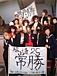 文大07年度入学服造1C☆HONDA組