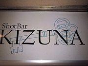 shot bar KIZUNA