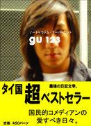 gu123