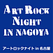 ART ROCK NIGHT in NAGOYA