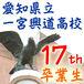 一宮興道高校 第17回卒業生