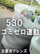 [フレンズ] ゴミゼロ運動