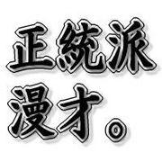 関西正統派漫才を保護するコミュ