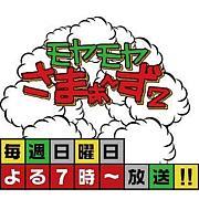 モヤモヤさまぁ〜ず2