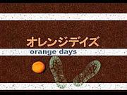 オレンジの会on2012