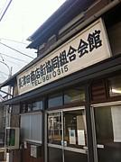 長津田商店街青年部