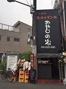 堺市 『立ち呑 おやじの家』