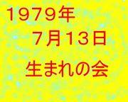 1979年7月13日生まれ