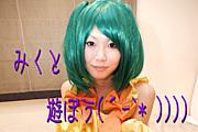 みくと遊ぼう(´ー`* ))))