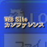 WEBサイトカンファレンス