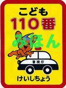 【デザイン】こども110番