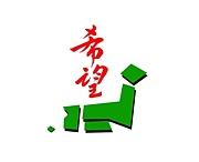 香港から日本を励まそう会