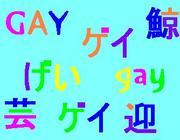 あっちにGay、こっちにゲイ