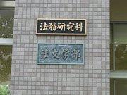 島根大学法文学部〜海援隊学科〜