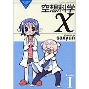 空想科学X