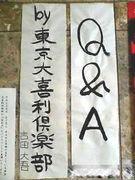 東京大喜利倶楽部(TOC)