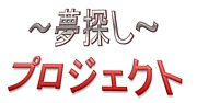 〜天文館夢探し〜プロジェクト