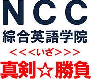 NCC綜合英語学院!真剣☆勝負