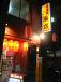居酒屋ふうてん風店(椎名町)