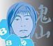 鬼山【D-evolution】