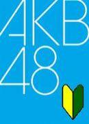 AKB48 初心者