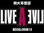 LIVE A LIVE 【MEGALOMANIA】