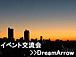 イベント交流会DreamArrow