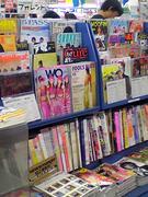 雑誌大好き!