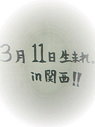 関西 3月11日生まれ