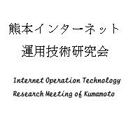 熊本Internet運用技術研究会